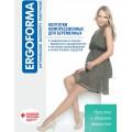 Колготки компрессионные 1 класс компрессии для беременных Ergoforma 113